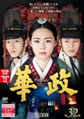 華政[ファジョン]<テレビ放送版> 第32巻