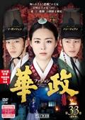 華政[ファジョン]<テレビ放送版> 第33巻