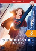 SUPERGIRL/スーパーガール <ファースト・シーズン> Vol.3