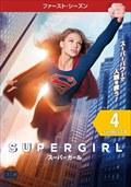 SUPERGIRL/スーパーガール <ファースト・シーズン> Vol.4