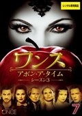 ワンス・アポン・ア・タイム シーズン3 Vol.7