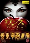 ワンス・アポン・ア・タイム シーズン3 Vol.8