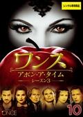ワンス・アポン・ア・タイム シーズン3 Vol.10