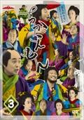 NHK 木曜時代劇 ちかえもん 3