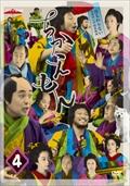 NHK 木曜時代劇 ちかえもん 4