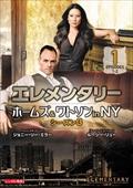 エレメンタリー ホームズ&ワトソン in NY シーズン3 vol.1