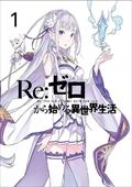 Re:ゼロから始める異世界生活 1