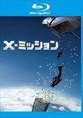 【Blu-ray】X-ミッション