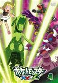 ポケットモンスターXY&Z 第4巻