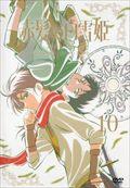 赤髪の白雪姫 第10巻