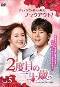 2度目の二十歳 <スペシャルエディション版> Vol.5