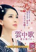 雲中歌〜愛を奏でる〜 <第5章 宮廷の闘争> Vol.18