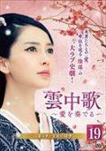 雲中歌〜愛を奏でる〜 <第5章 宮廷の闘争> Vol.19