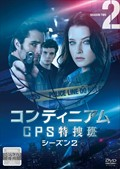 コンティニアム CPS特捜班シーズン2 Vol.2