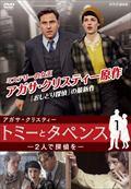 アガサ・クリスティー トミーとタペンス -2人で探偵を- 1