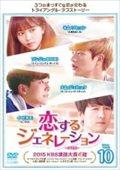 恋するジェネレーション DVD版 Vol.10