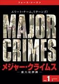 メジャー・クライムス -重大犯罪課-  <フォース・シーズン> Vol.1
