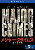 メジャー・クライムス -重大犯罪課-  <フォース・シーズン> Vol.3