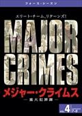 メジャー・クライムス -重大犯罪課-  <フォース・シーズン> Vol.4