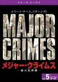 メジャー・クライムス -重大犯罪課-  <フォース・シーズン> Vol.5
