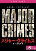 メジャー・クライムス -重大犯罪課- <フォース・シーズン> Vol.6