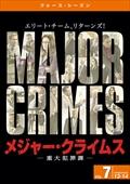 メジャー・クライムス -重大犯罪課-  <フォース・シーズン> Vol.7