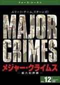 メジャー・クライムス -重大犯罪課-  <フォース・シーズン> Vol.12