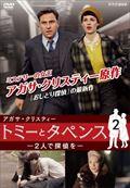 アガサ・クリスティー トミーとタペンス -2人で探偵を- 2