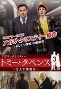 アガサ・クリスティー トミーとタペンス -2人で探偵を- 3