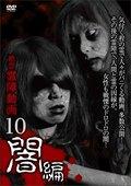 絶恐霊障動画 10 闇編