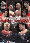 ハイパーJトーナメント 1998年2月3日 東京・後楽園ホール