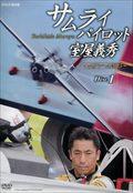 サムライパイロット・室屋義秀 〜エアレース2015〜 Disc.1