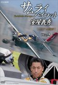 サムライパイロット・室屋義秀 〜エアレース2015〜 vol.2
