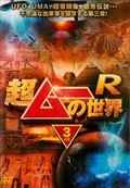 超ムーの世界R vol.3