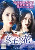 女王の花 Vol.8