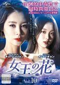 女王の花 Vol.10