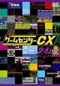 ゲームセンターCX 24.0
