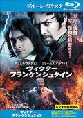 【Blu-ray】ヴィクター・フランケンシュタイン