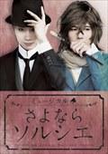 【Blu-ray】ミュージカル さよならソルシエ Disc.1 本編