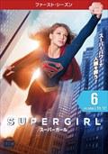 SUPERGIRL/スーパーガール <ファースト・シーズン> Vol.6