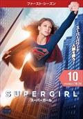 SUPERGIRL/スーパーガール <ファースト・シーズン> Vol.10