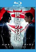 【Blu-ray】バットマン vs スーパーマン ジャスティスの誕生