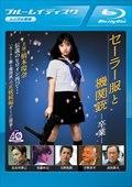 【Blu-ray】セーラー服と機関銃 -卒業-