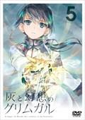 灰と幻想のグリムガル Vol.5