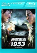 【Blu-ray】西部戦線1953