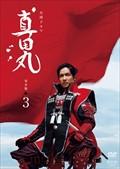 NHK大河ドラマ 真田丸 完全版 3巻