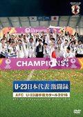 U-23 日本代表激闘録 AFC U-23選手権カタール2016 リオデジャネイロオリンピック2016・アジア最終予選