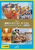 東京ディズニーシー ザ・ベスト-夏&レジェンド・オブ・ミシカ- <ノーカット版>