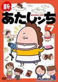 新あたしンち 第7巻