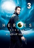 HEROES REBORN/ヒーローズ・リボーン Vol.3